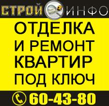 РЕМОНТ КВАРТИР ЛЮБОЙ СЛОЖНОСТИ ПОД КЛЮЧ - 60-43-80